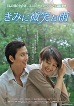 「きみに微笑む雨」ポスター