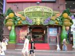 台湾故事館