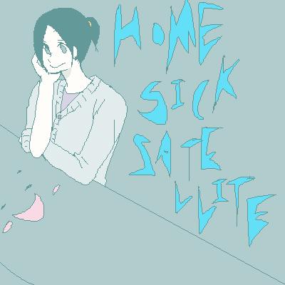 ホームシックサテライト