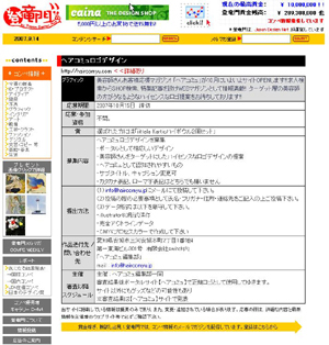 【ヘアコミュ】ロゴデザインコンペ