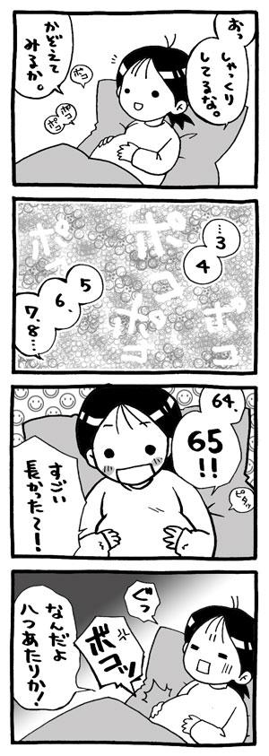 a-blog057.jpg