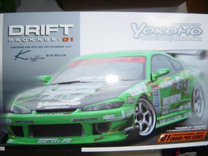 drift_master88-img600x450-115426623401-01-kei[1]