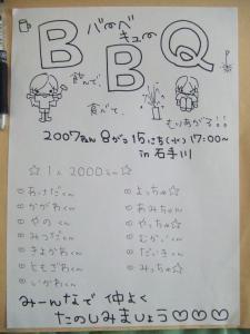 2007_08150066.jpg