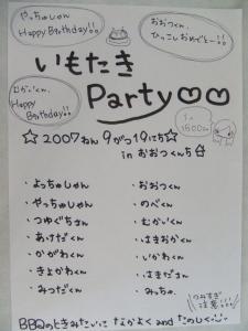 いもたきパーティー