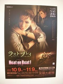 ラストプレイ Heat On Beat!