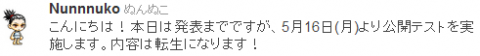 kokuti_convert_20110514132542
