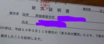 被災証明書