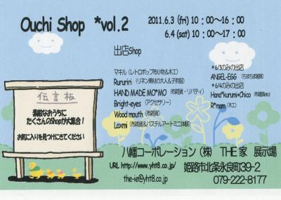 ouchi shop2