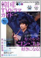 韓国&アジアTVドラマガイド vol.15―韓国専門TV&DVD&CINEMA情報誌 (15) (双葉社スーパームック)