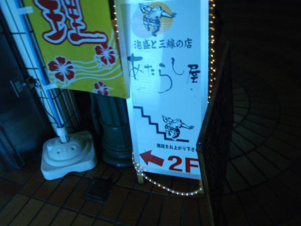 商店街の看板