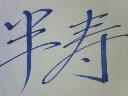 hanjyu-0802-02.jpg