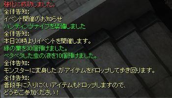 pcss20110123_002.jpg