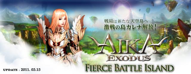 エイカオンライン 大型アップデート『激戦の島 カレナ Fierce Battle Island』