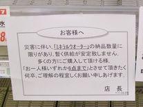 地震後のスーパー_水_2010313 5