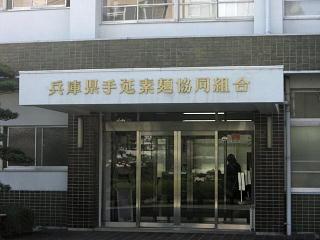 平成21年10月19日手延素麺1