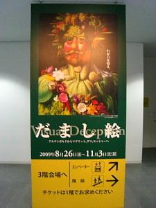 平成21年10月20日兵庫県立美術館2