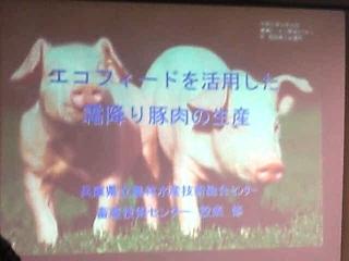 平成21年10月29日農業セミナー1