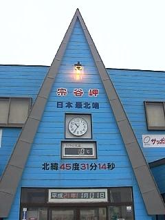 平成21年11月1日宗谷岬