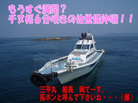 ガニ瀬05