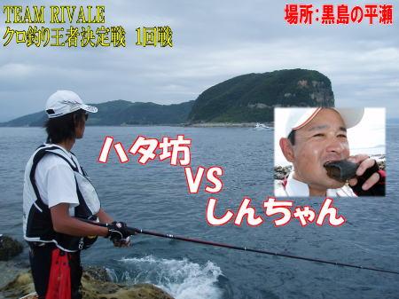 対戦TOP