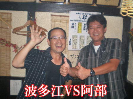 波多江VS阿部