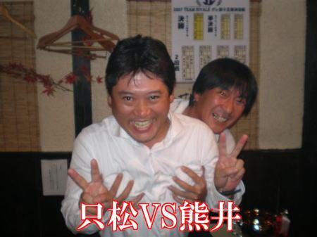 只松VS熊井