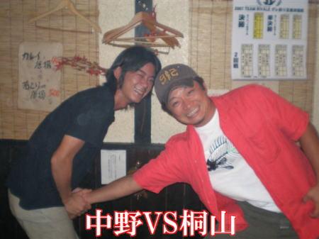 中野VS桐山