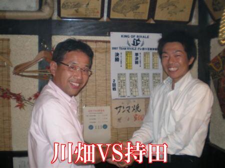 川畑VS持田