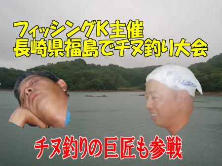 10月9日福島1
