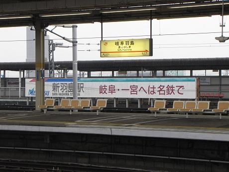 東海道新幹線「岐阜羽島駅」 雨...