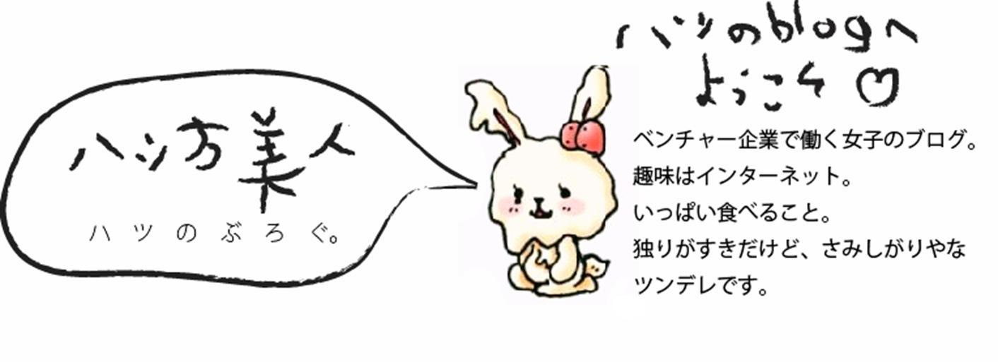 恵比寿大好き:恵比寿近辺在住&恵比寿近辺でお仕事中のハツのブログ