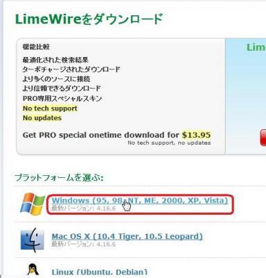 LimeWire000003.jpg