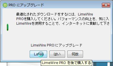 LimeWire000007.jpg