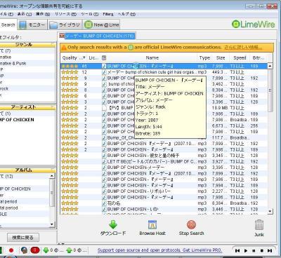 LimeWire000011.jpg