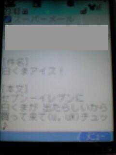 おねだり(*^^)^*) ☆Chu!!
