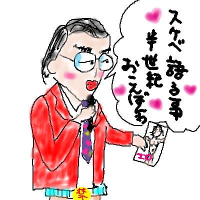 スケベ太郎w