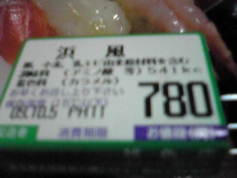 780円が390円v(≧∇≦)v いえぇぇぇぇいっ♪