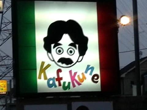 Kafukune