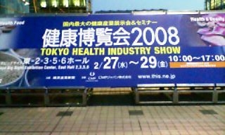 健康博覧会3