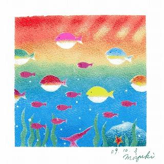 58.海の中の魚