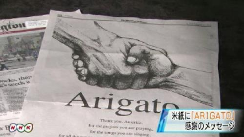 arigato新聞_convert_20110512124037