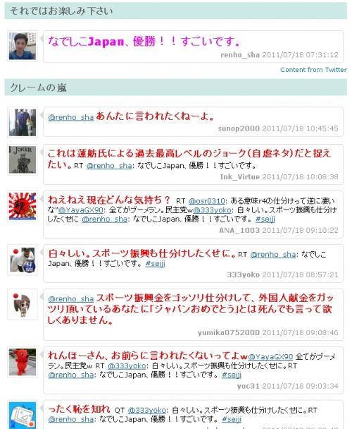 蓮舫炎上_convert_20110718222830