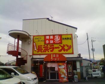 長浜ラーメン一番羽曳野2111_01