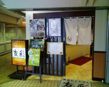 河内長野駅H2111_05