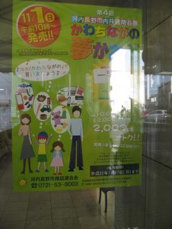 河内長野駅H2111_04