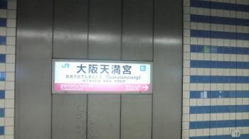 大阪天満宮H2111_08
