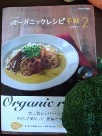 うーらのオーガニックレシピ手帖2