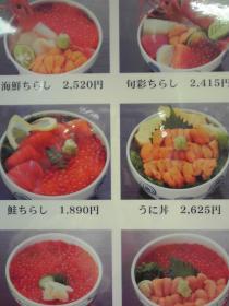 イートインのお寿司