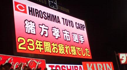 2009-10-02緒方引退