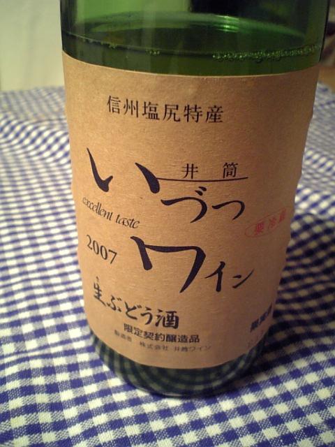 いづつワイン